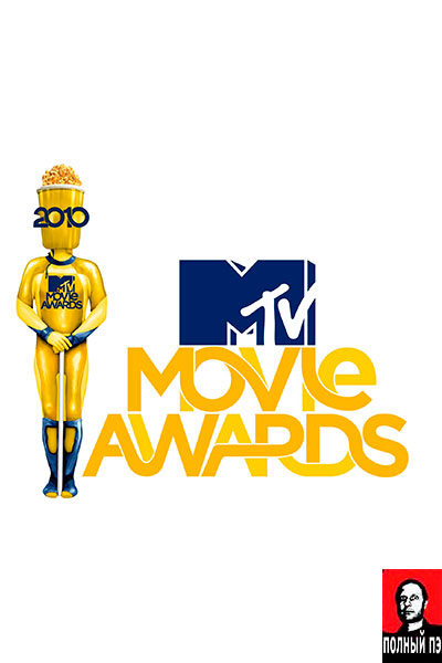 MTV Movie Awards 2010 (Гоблин)